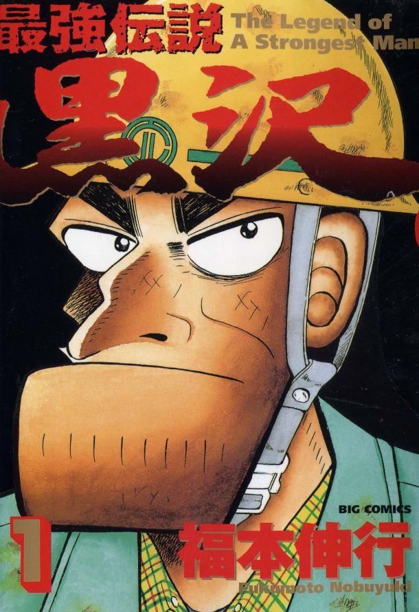 Legend of the Strongest Man Kurosawa v01 p001