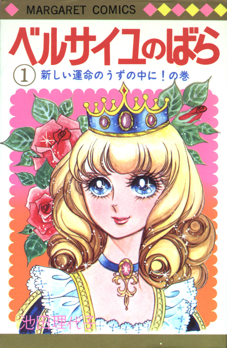 The Rose of Versailles 1 - cover