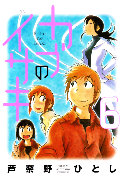Kabu no Isaki v6 - cover