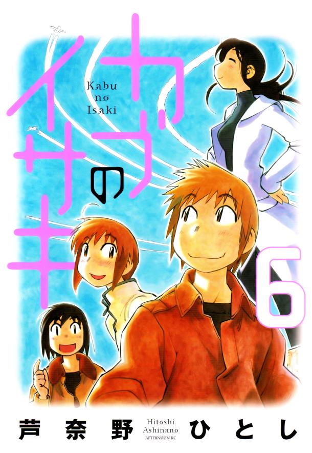 Kabu no Isaki v6 - cover
