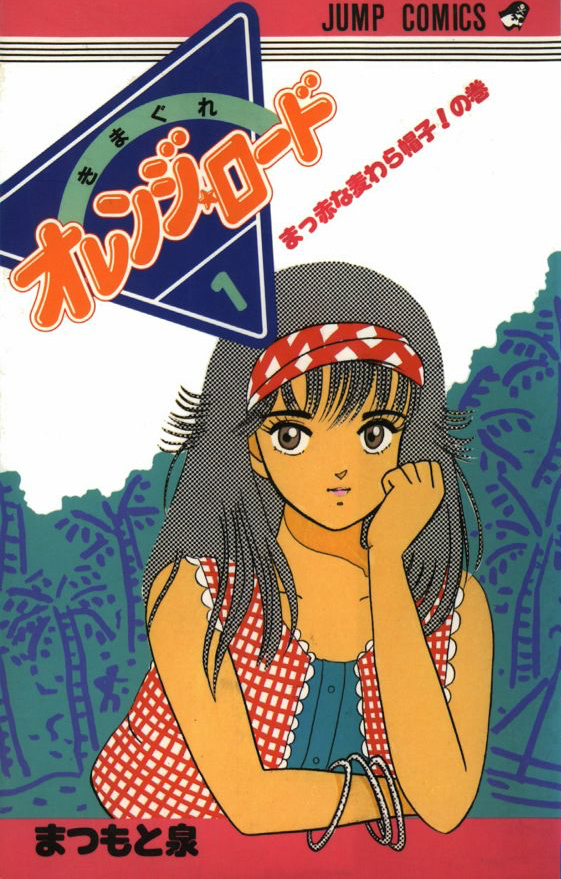 Kimagure Orange Road - cover