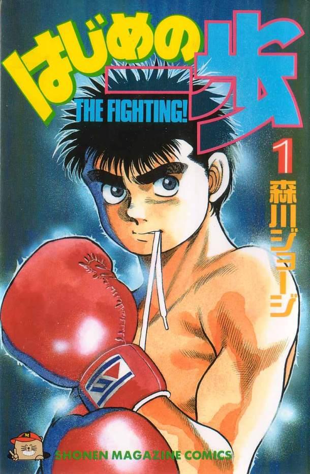 Hajime no Ippo 1 - cover