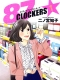 87-clocker-1-cover