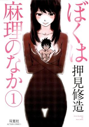 Inside Mari 1 - cover